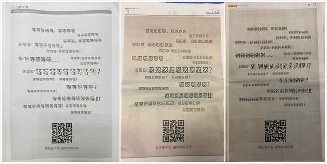 【新】传统纸媒颠覆常规玩法 鬼畜广告刷屏社交圈