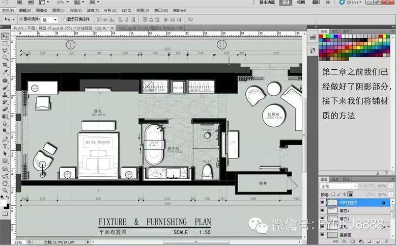 揭秘室内设计平面彩图制作全过程