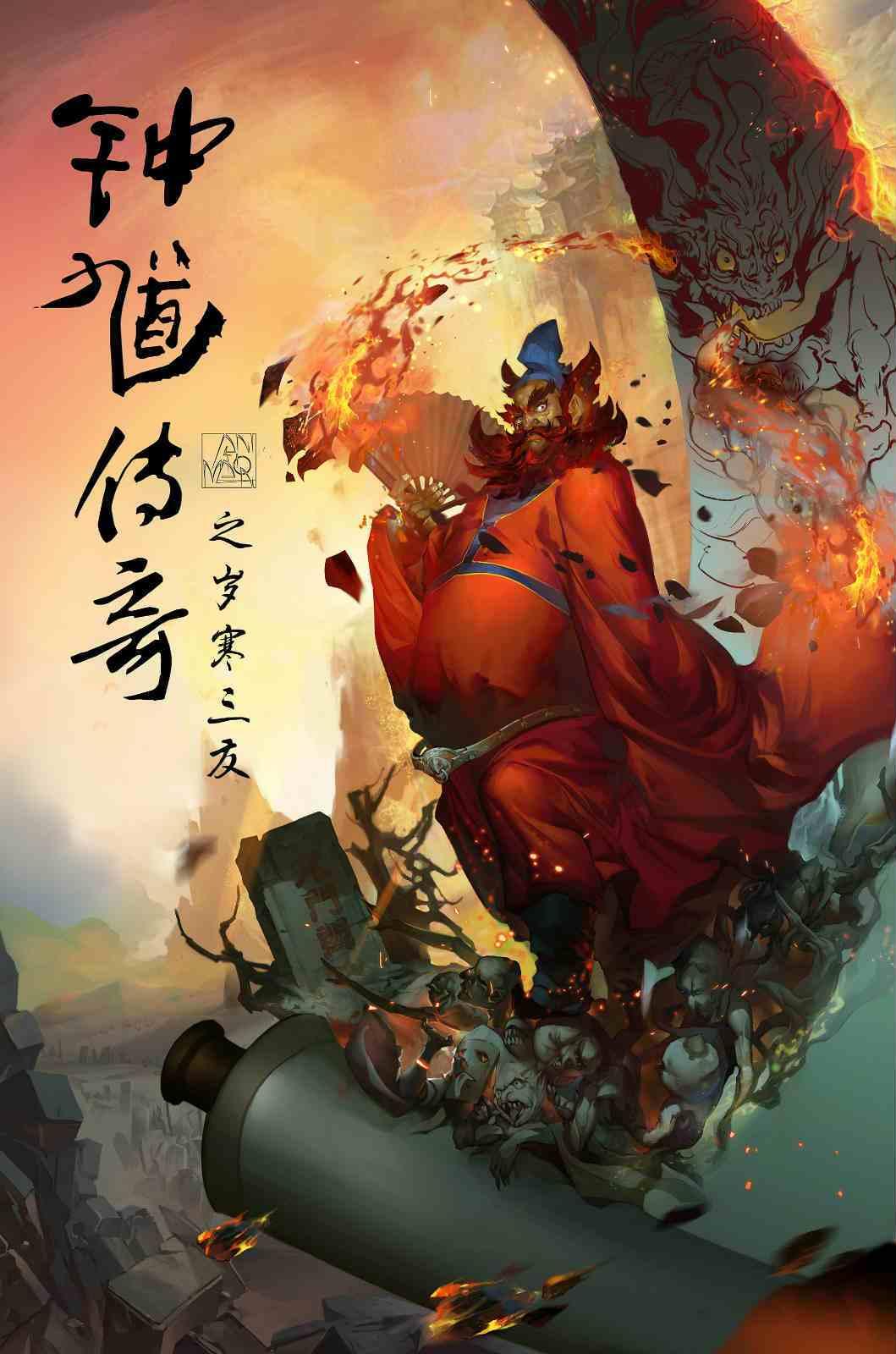《钟馗传奇》曝光手绘海报 匠人精神重现王者风范