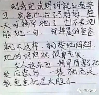 这两天,彬县整个小学、初中、高中都在传这篇小学生日记!