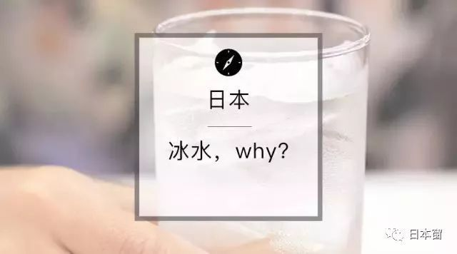 为什么日本人一年四季都要喝冰水?中国人实在无法理解……