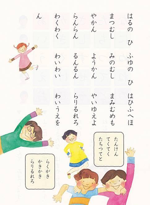 日语五十音之歌,学习日语必须掌握!