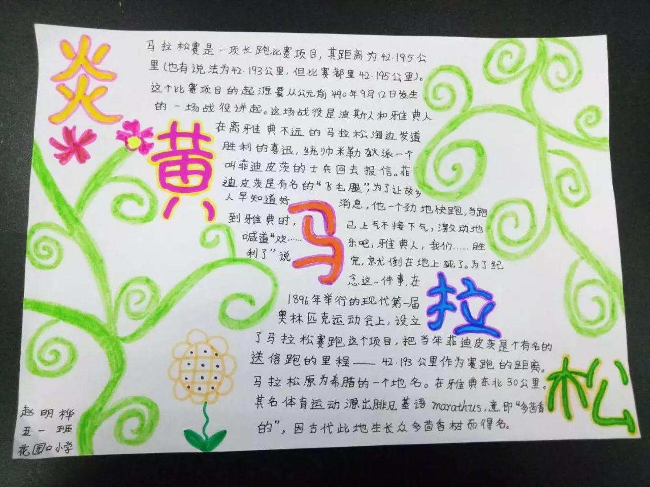 郑州市惠济区花园口小学 炎黄马拉松,花小在行动