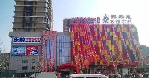 唐山警用器材店_唐山又一家大型连锁超市门店停业,盘点这些年\