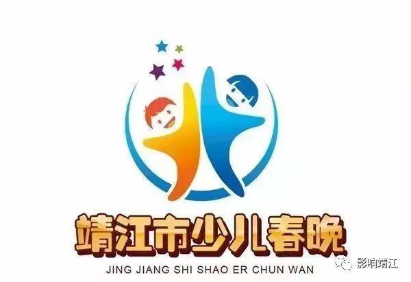 共青团靖江市委员会 靖江市广播电视台 承办单位: 江苏新影响文化传播