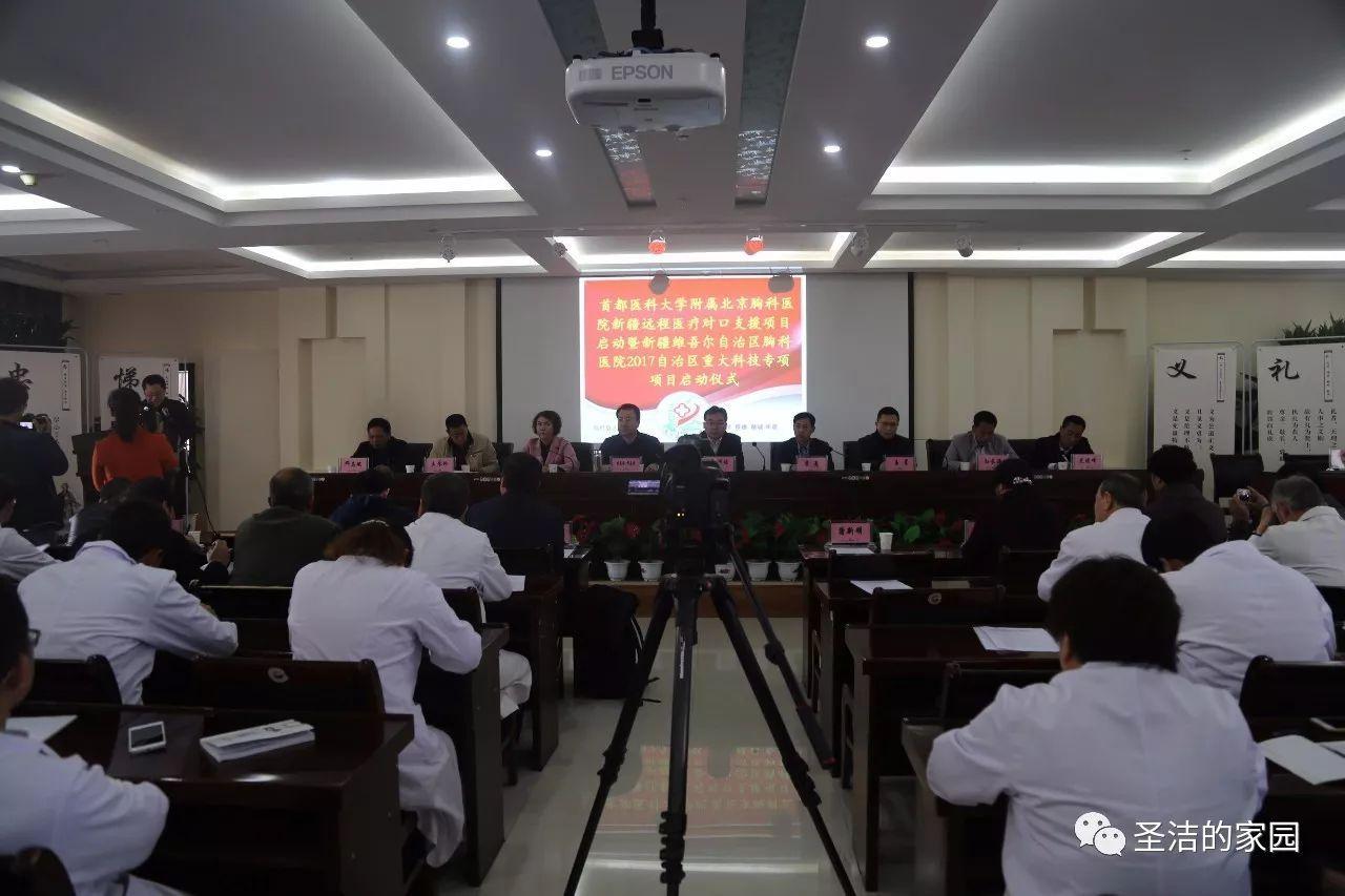 首都医科大学附属北京胸科医院新疆远程医疗对口支援项目暨自治区胸科图片