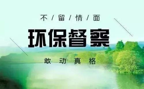 江西通报中央环保督察移交问题问责情况