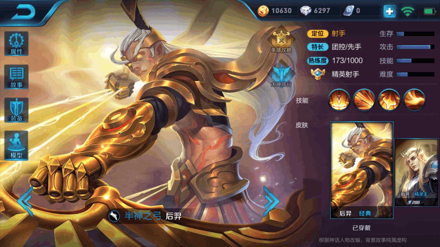 王者荣耀瑶图片
