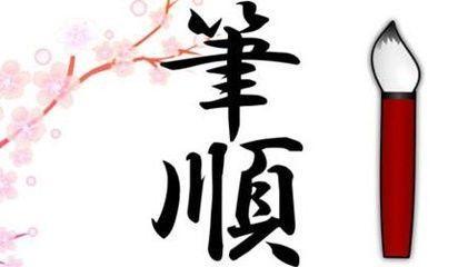 """""""讯""""右半部分的笔顺是:横斜钩(不是横折弯钩)、横、竖(不是撇)"""