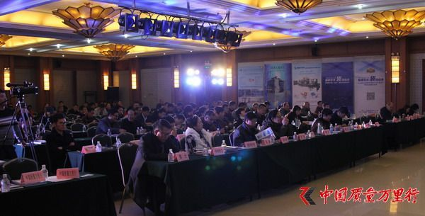 中国第三届(北京)袋装水高峰论坛