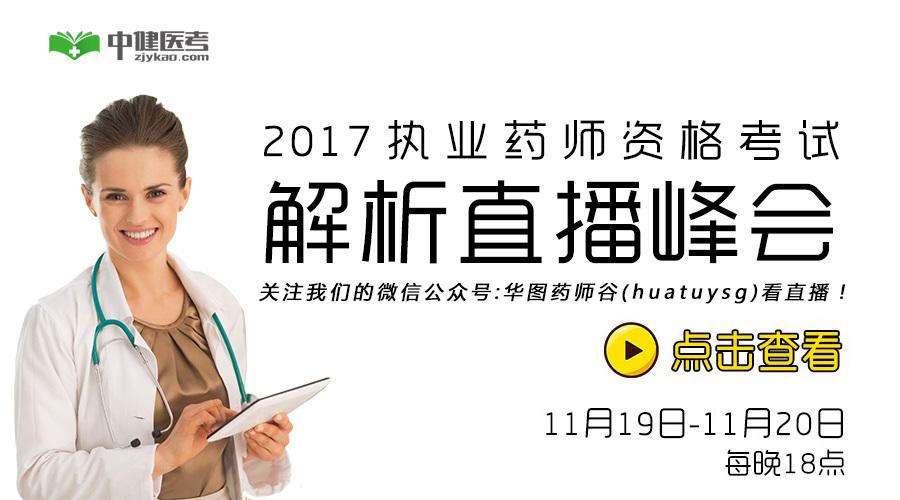 2017年执业西药师分数线最新消息图片
