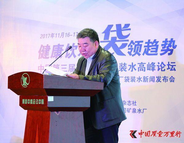 北京燕京啤酒股份有限公司矿泉水厂厂长齐宝才