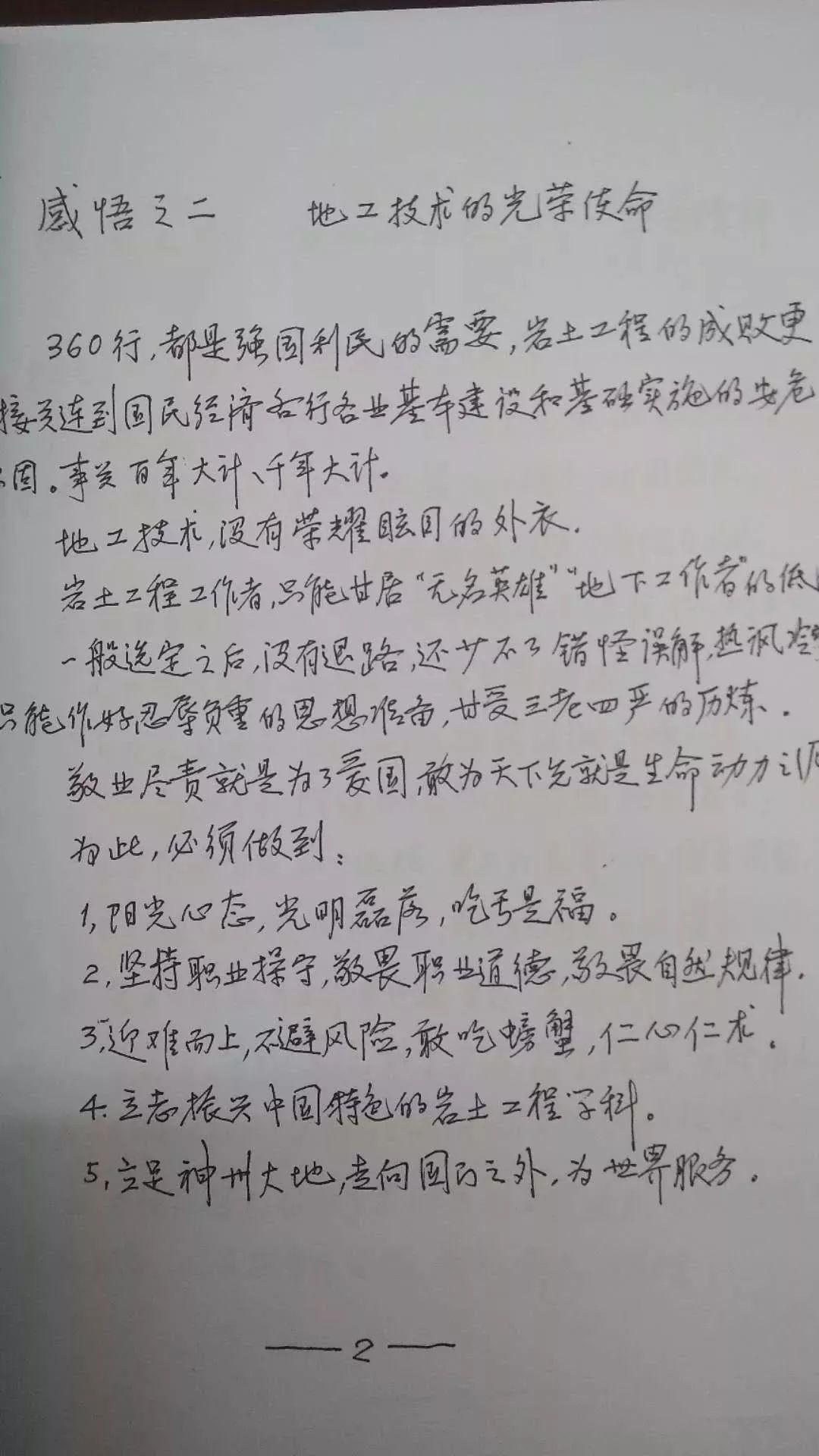 刘老先生手写11页人生8大感悟!受益匪浅......