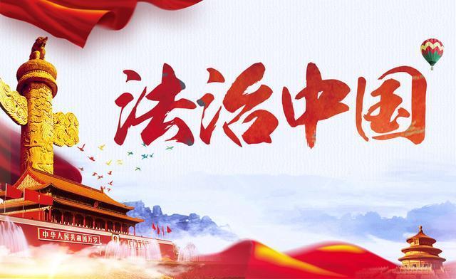 【新中国70年】中国法律体系逐步健全