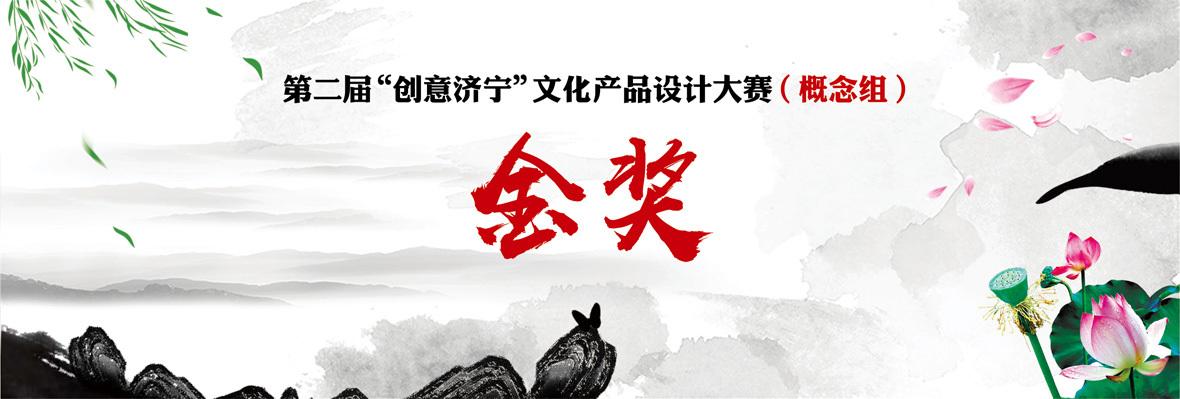 """第二届""""创意济宁""""文化产品设计大赛获奖作品出炉"""