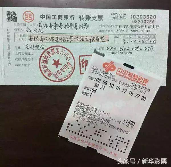 这可是真真切切的大奖转账支票 这张中奖彩票出自鹰潭市杏南小区 是为