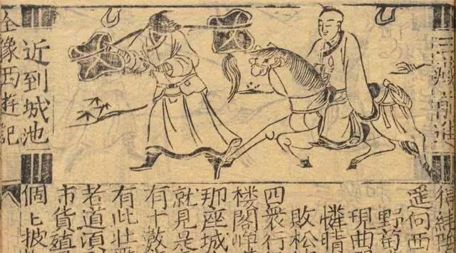 中国现代禁书名单_《西游记》在明朝是禁书吗?有没有被禁过呢?