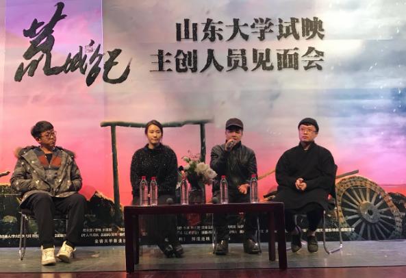 导演徐啸力执导的电影《荒城纪》16日晚在济南举行点映仪式