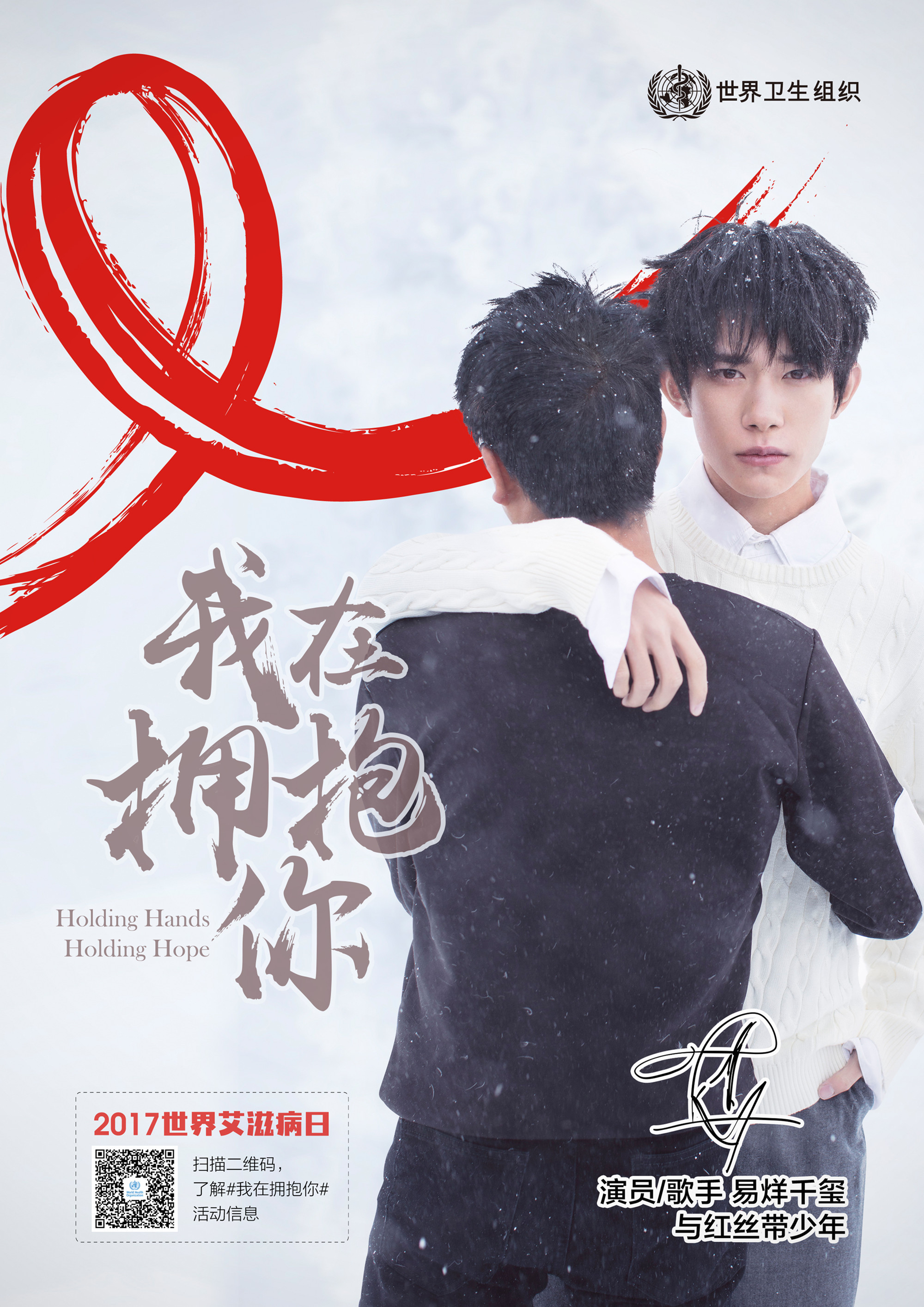 中国艾滋病人多吗_世卫发布艾滋病日宣传海报 中国青年领袖拥抱HIV感染者