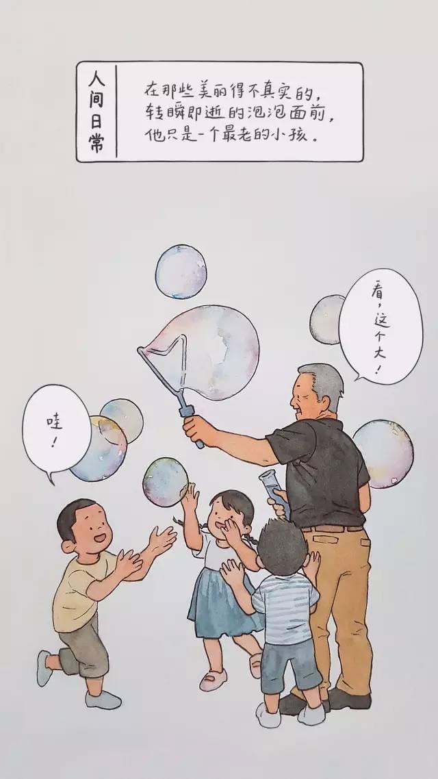 儿童道德与法治的画-《最老的小孩》-朋友圈最暖心治愈插画 让你无法逃避的生活真相,戳