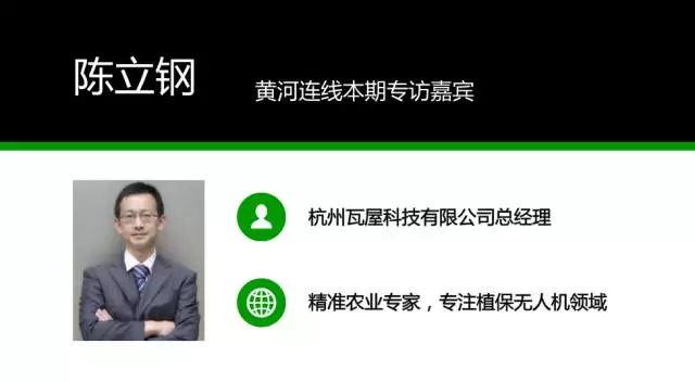 """黄河连线专访丨陈立钢:如何让无人机彻底""""解放""""果农双手?"""