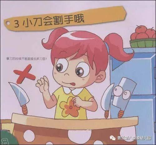 【安全】幼儿园安全标语大全图片