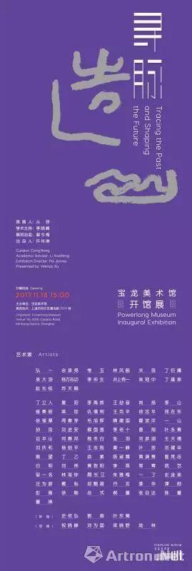 【展览预告】上海宝龙美术馆及其镇馆之宝背后的故事图片