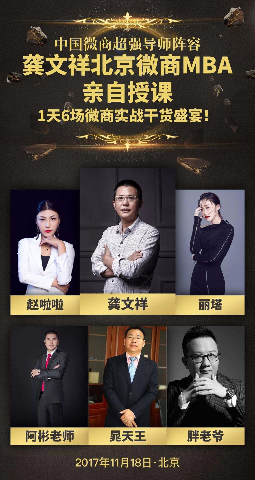龚文祥亲自讲课:1天之内让你学习到中国微商运营最顶尖的实战经验!