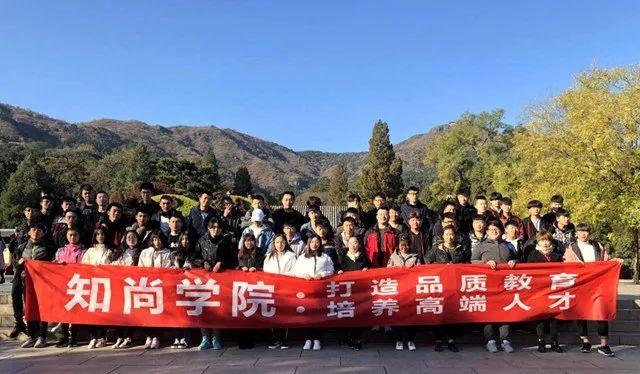 知尚学院香山植物园团建活动圆满结束