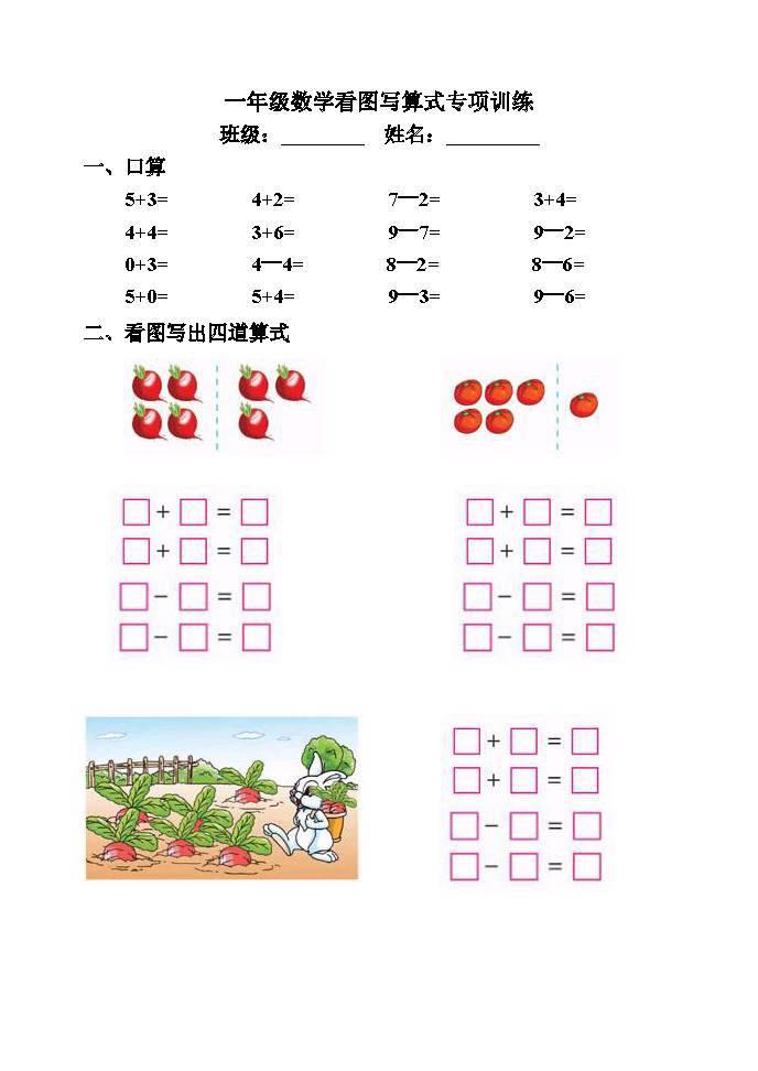 一年级数学看图写算式一图四式训练图片