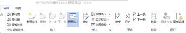 word十个实用技巧(图1)