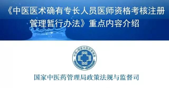 《中医医术确有专长人员医师资格考核注册管理暂行办法》解读