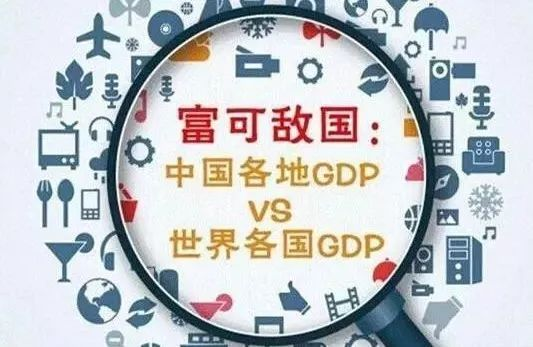 gdp ppp_马刺gdp