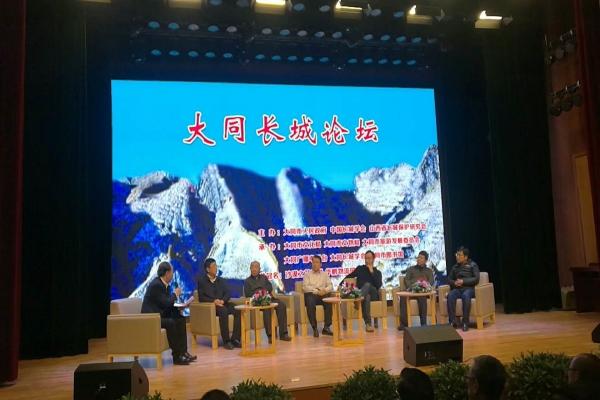 中国大同第二届长城文化季系列活动大同长城论坛开讲