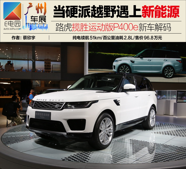 2017广州车展 路虎揽胜运动版P400e解码