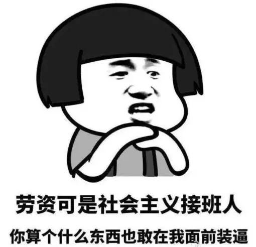【徐老师来巡山】第141期表情包图片