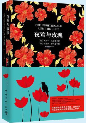 夜莺与玫瑰英文朗�_《夜莺与玫瑰》