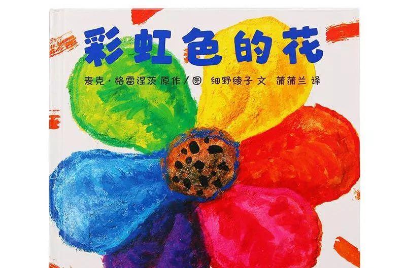 《彩虹色的花—蒲蒲兰系列绘本》