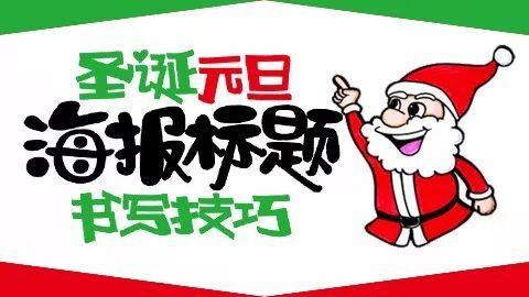 32,超有趣的手绘字体设计课-字嗨(更新至第17课时) 33,圣诞元旦海报
