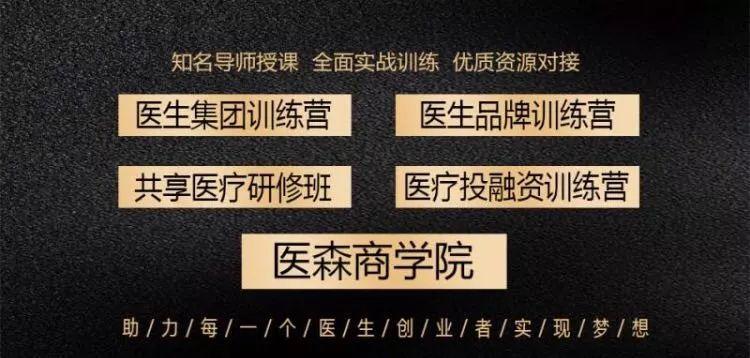 郭树忠:医生创业的核心竞争力是技术!