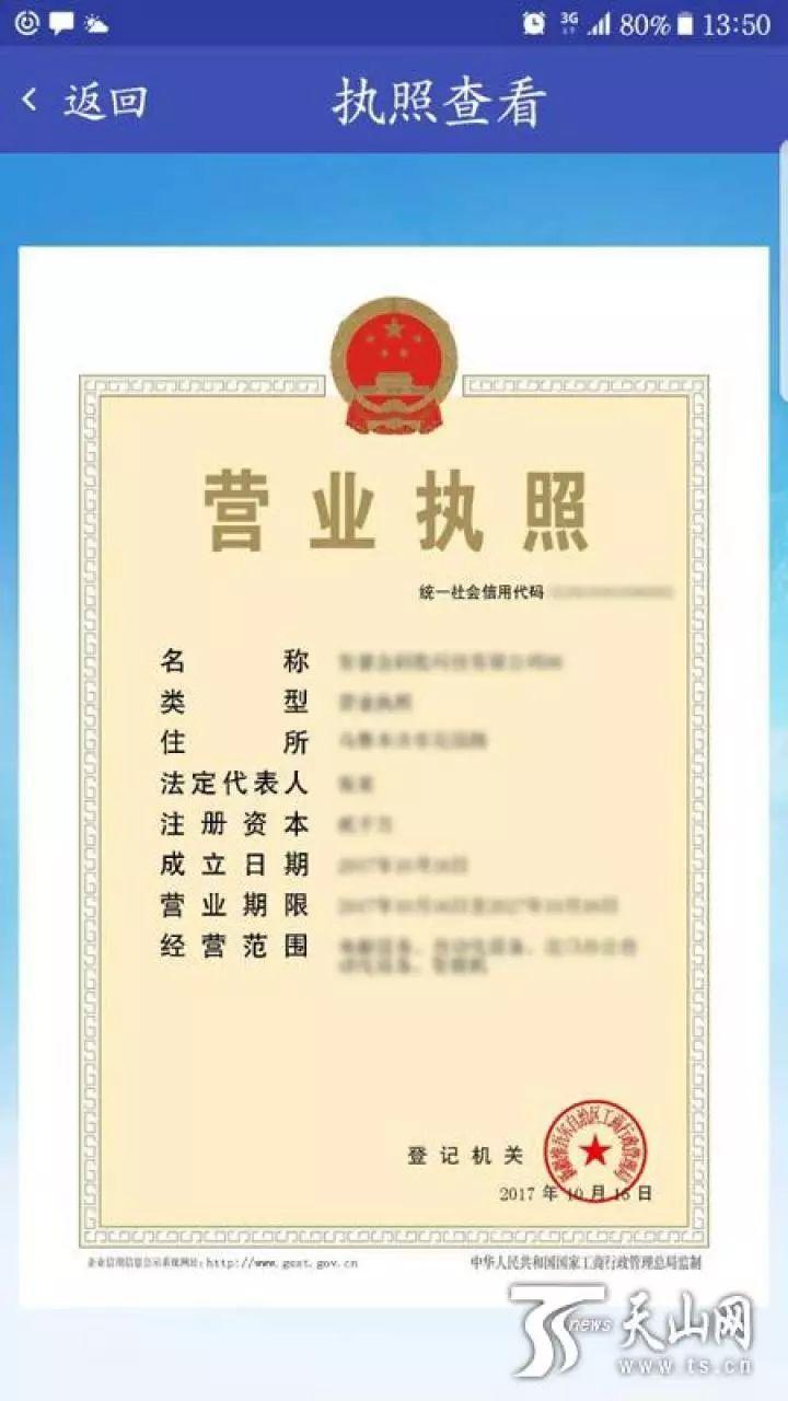 新疆发出首张电子营业执照