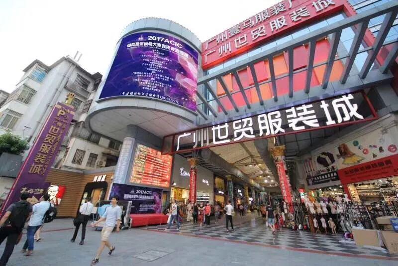 活动预告|广州世贸服装城2017年底大放送_搜狐娱乐