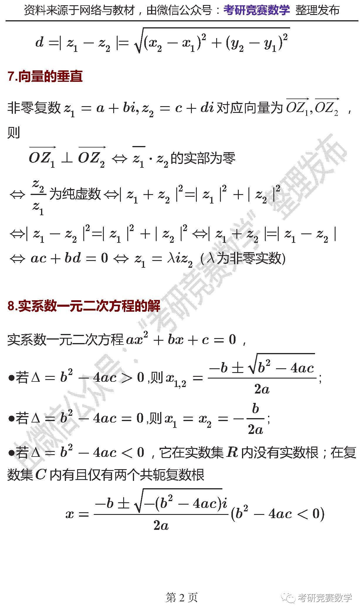 复数篇:大学数学学习不得不知道的基础公式与结论图片