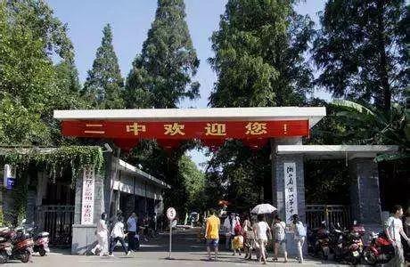 衢州第二中学