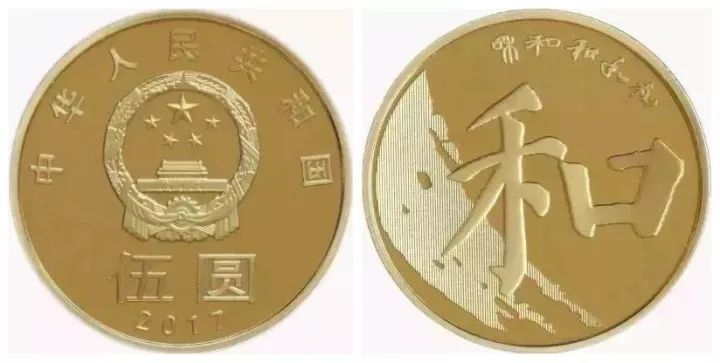2017年和字纪念币预约