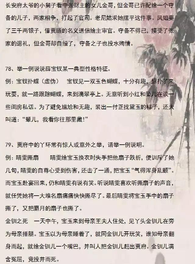 名著丨初中阶段,红楼梦必考79道题,含答案