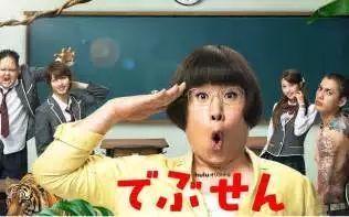 类似高校武士的日剧_日剧安利之《胖子老师》