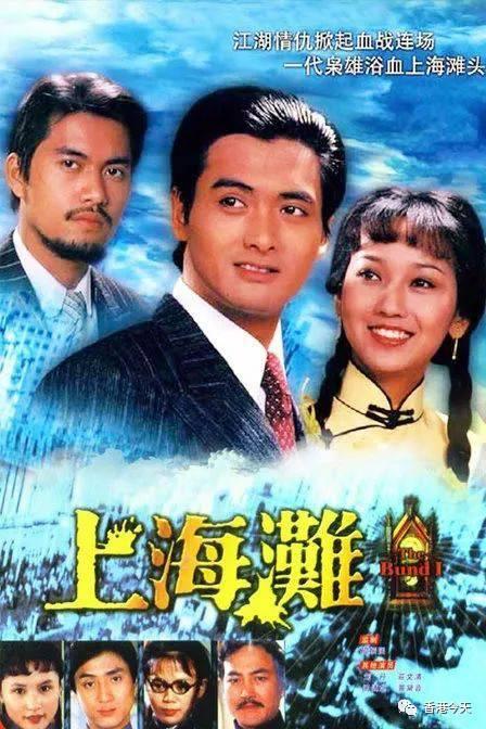 """1990年,tvb举办""""八十年代十大电视剧集""""评选,《上海滩》名列第一 .图片"""