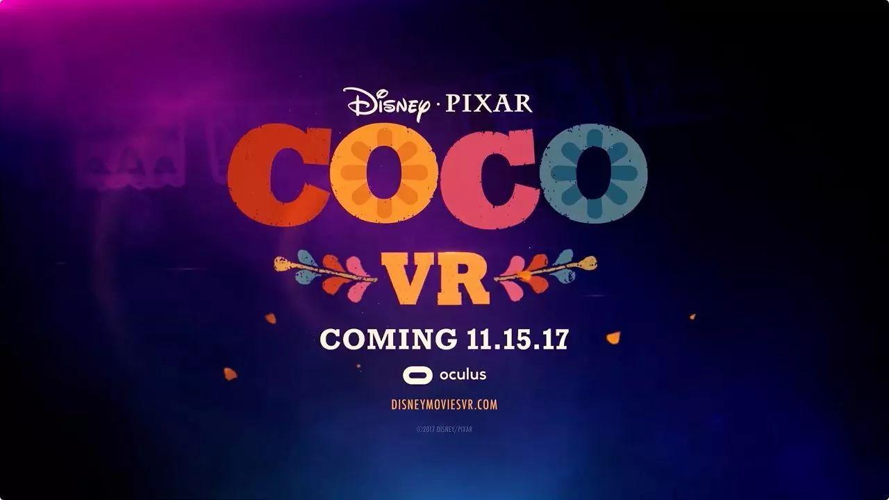 COCO VR体验:皮克斯也无法用Oculus讲好故事