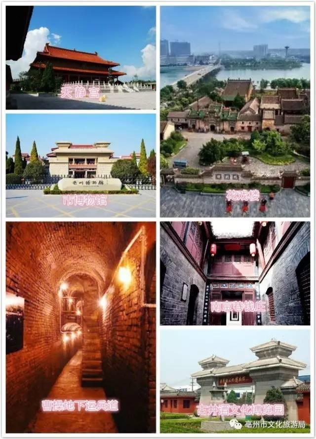 好消息!这类汽车游亳州22个A级旅游景区统统人群手绘海报设计创意图片